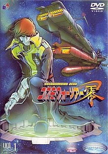 Cosmo Warrior Zero (Dub) (2001)