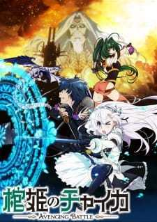 Chaika -The Coffin Princess- Avenging Battle (Dub) (2014)
