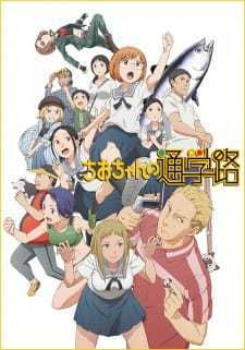 Chio's School Road (Dub) (2018)