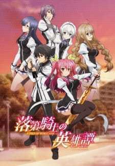 Chivalry of a Failed Knight (Dub) (2015)