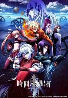 Chronos Ruler (Dub) (2017)