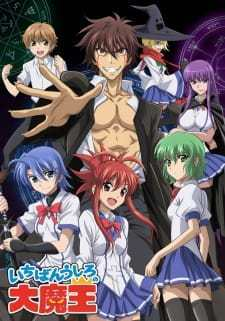 Demon King Daimao (Dub) (2010)