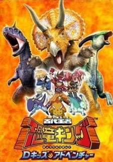 Dinosaur King Season 1 (Dub) (2007)