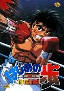 Fighting Spirit (Dub) (2000)