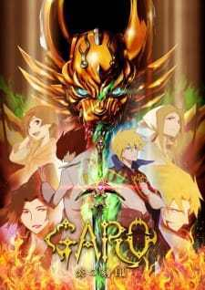 GARO: THE ANIMATION (Dub) (2014)