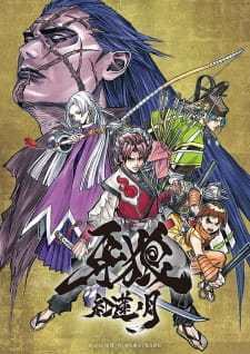 Garo: Crimson Moon (Dub) (2015)