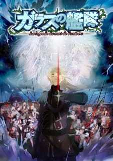 Glass Fleet: The Legend of the Wind of the Universe (Dub) (2006)