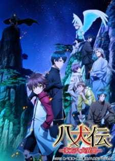 Hakkenden -Eight Dogs of the East- Season 2 (Dub) (2013)