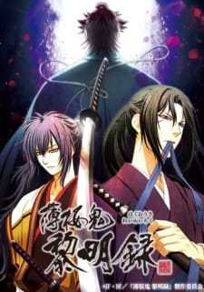 Hakuoki ~Demon of the Fleeting Blossom~ Dawn of the Shinsengumi (Dub) (2012)