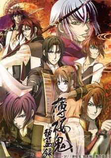 Hakuoki ~Demon of the Fleeting Blossom~ Record of the Jade Blood (Dub) (2010)