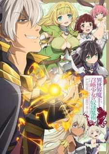 How Not to Summon a Demon Lord (Dub) (2018)