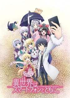 In Another World With My Smartphone (Dub) (2017)
