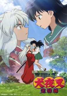 InuYasha: The Final Act (Dub) (2009)