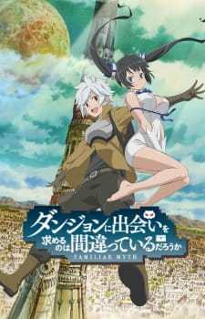Is It Wrong to Try to Pick Up Girls in a Dungeon? (Dub) (2015)