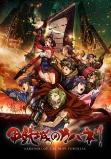Kabaneri of the Iron Fortress (Dub) (2016)