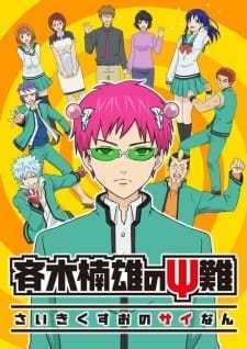 The Disastrous Life of Saiki K. (Dub) (2016)