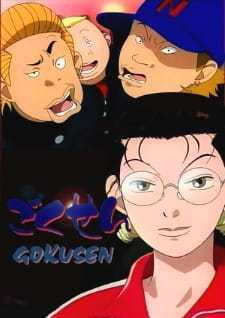 The Gokusen (Dub) (2004)