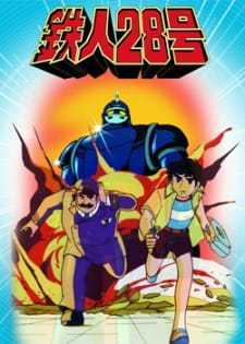 The New Adventures of Gigantor (Dub) (1980)