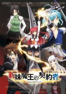 The Testament of Sister New Devil (Dub) (2015)