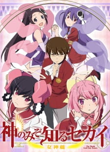 The World God Only Knows: Goddesses (Dub) (2013)