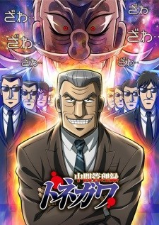 Mr. Tonegawa: Middle Management Blues (2018)