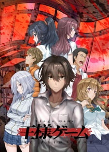 King's Game (Dub) (2017)