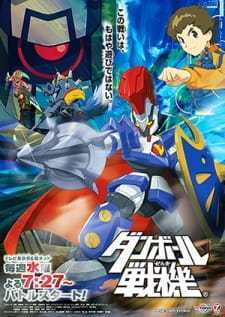 LBX: Little Battlers eXperience (Dub) (2011)