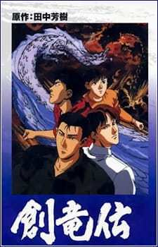 Legend of the Dragon Kings (Dub) (1991)