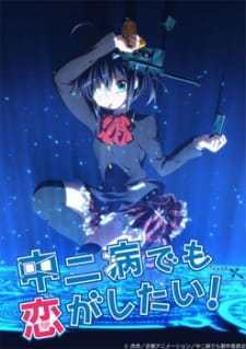 Love, Chunibyo & Other Delusions! (Dub) (2012)