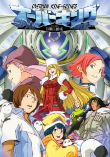 Overman King Gainer (Dub) (2002)