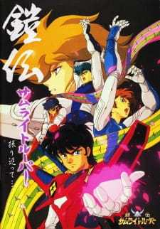 Ronin Warriors (Dub) (1988)
