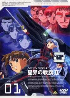 Banner of the Stars II (Dub) (2001)