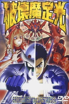 Sadamitsu the Destroyer (Dub) (2001)