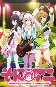 Soni-Ani Super Sonico The Animation (Dub) (2014)