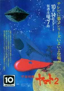 Star Blazers The Comet Empire (Dub) (1978)