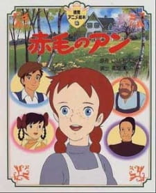 Anne of Green Gables (Dub) (1979)