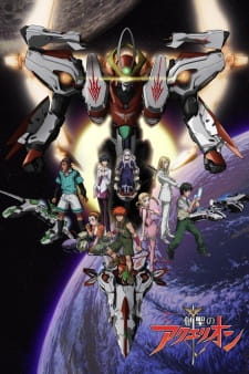Aquarion (Dub) (2005)