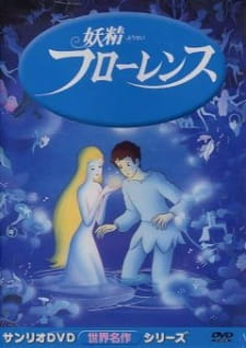 A Journey Through Fairyland (Dub) (1985)