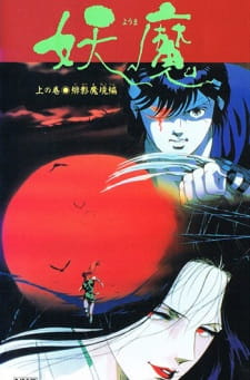 Blood Reign: Curse of the Yoma (Dub) (1989)
