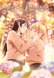 Bloom Into You (Dub) (2018)