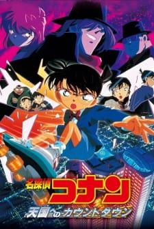 Case Closed Movie 5: Countdown to Heaven (Dub) (2001)