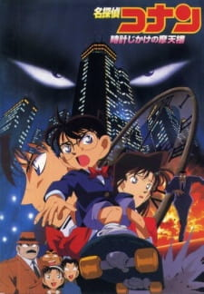 Case Closed The Movie: The Time Bombed Skyscraper (Dub) (1997)