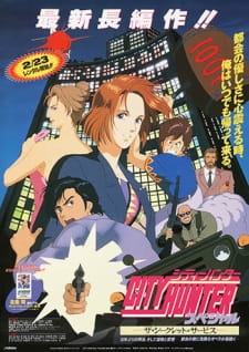 City Hunter: The Secret Service (Dub) (1996)