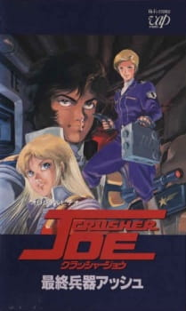 Crusher Joe: The OVAs (Dub) (1989)