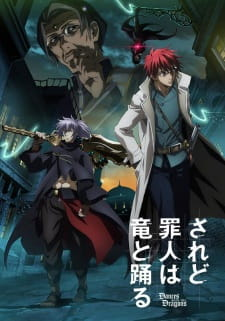 Dances with the Dragons (Dub) (2018)