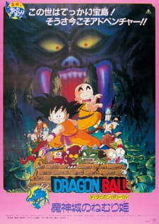 Dragon Ball: Sleeping Princess in Devil's Castle (Dub) (1987)
