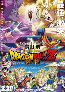 Dragon Ball Z: Battle of Gods (Dub) (2013)