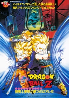Dragon Ball Z: Bio-Broly (Dub) (1994)