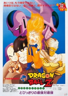 Dragon Ball Z: Cooler's Revenge (Dub) (1991)