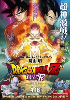 Dragon Ball Z: Resurrection 'F' (Dub) (2015)